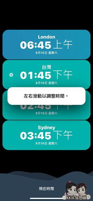 Overlap APP 輕鬆算出跟國外朋友的空檔重疊時間-01