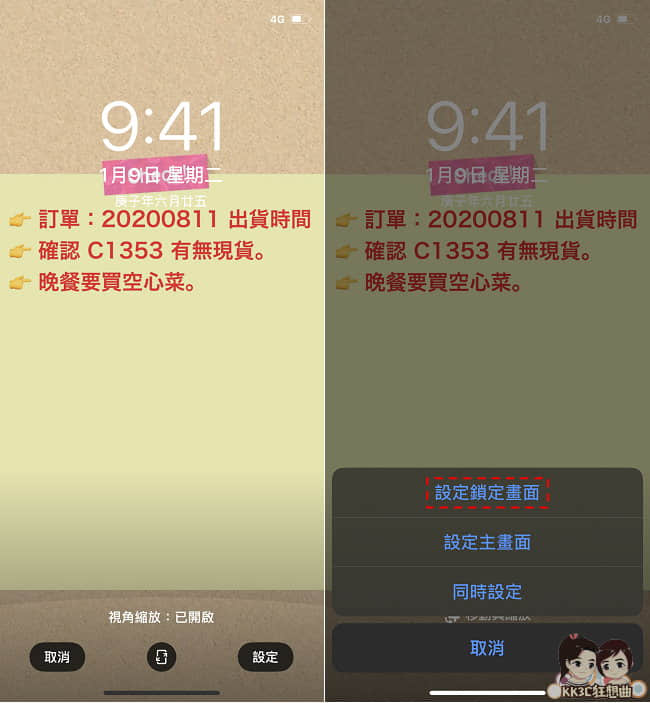 iphone便利貼APP-07