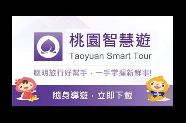 taoyuan-smart-tour