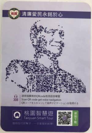 taoyuan-smart-tour01