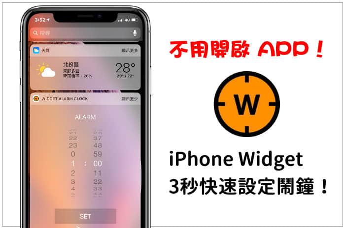 widget-alarm-clock