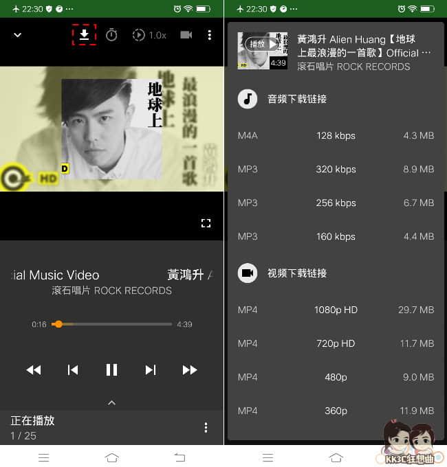 Android手機背景聽音樂-04