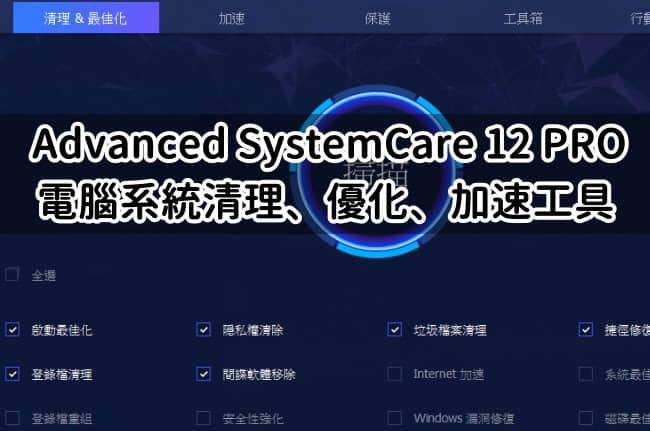 Advanced-SystemCare-PRO