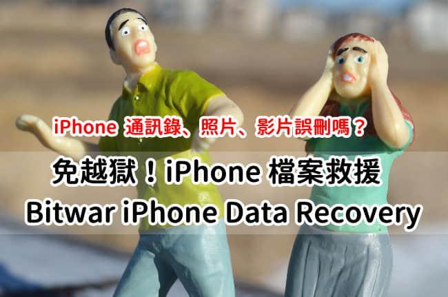 Bitwar-iPhone-Data-Recovery