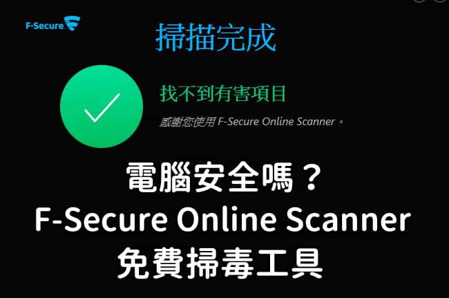 F-Sscure-Online-Scanner