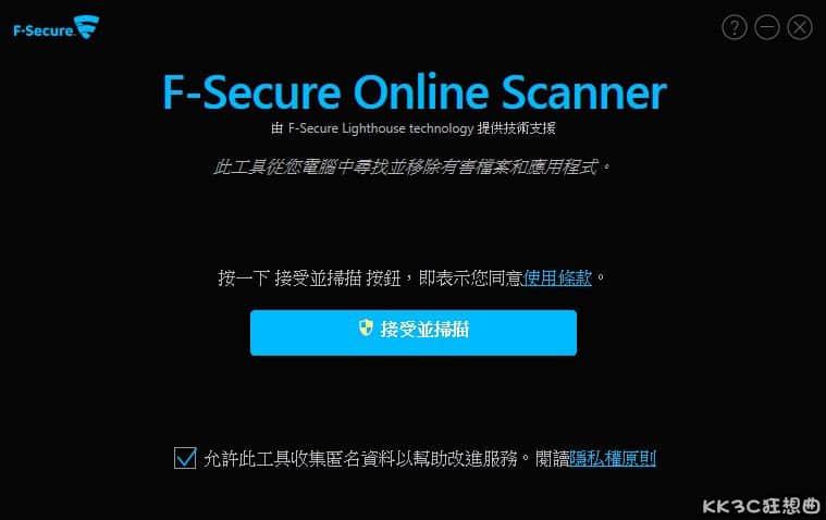 F-Sscure-Online-Scanner01