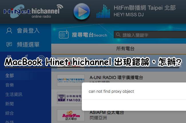 MacBook-Hinet-hichannel