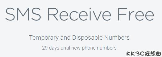 手機號碼線上免費收簡訊認證碼-01