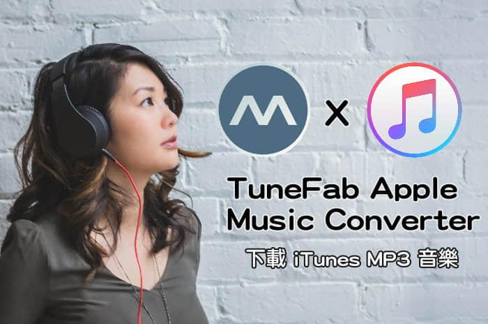 下載Apple Music