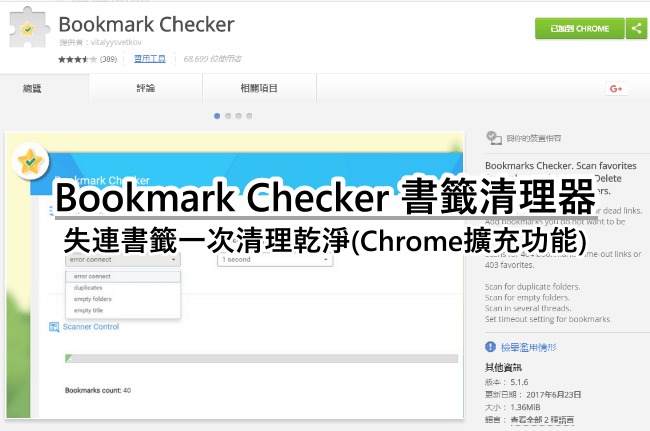 bookmark-checker