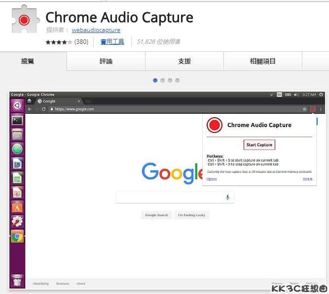 chrome-audio-capture01
