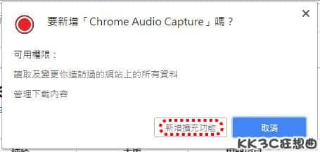 chrome-audio-capture02