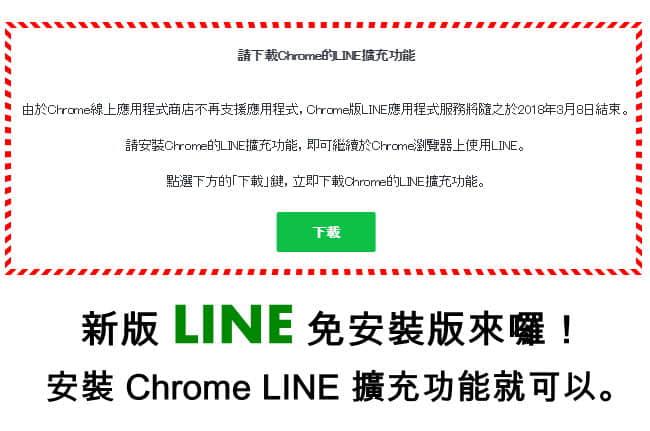 chrome-line