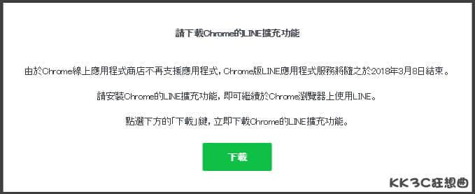chrome-line01