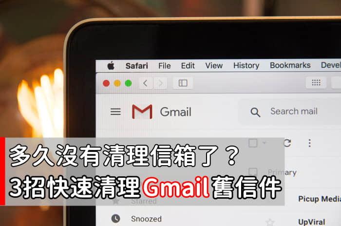 快速清理Gmail舊信件