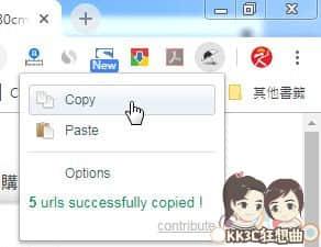 Chrome一次複製多個網址-03