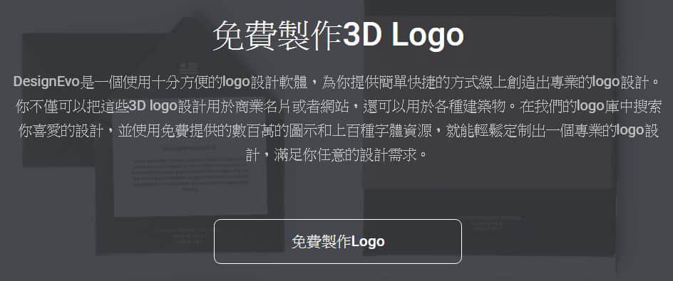 designevo-3d-01