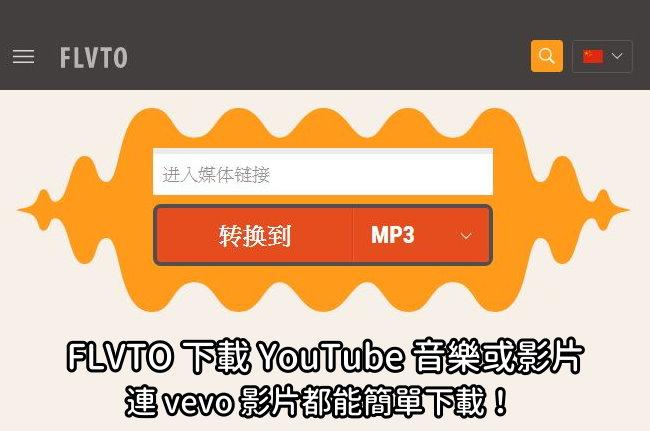 flvto-youtube