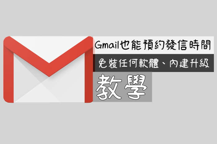 Gmail指定郵件發送時間