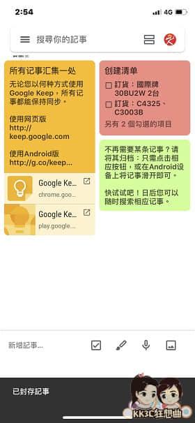google-keep-06
