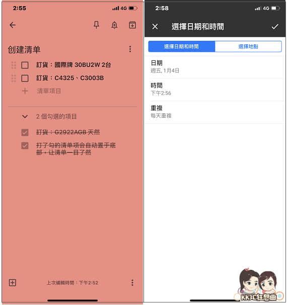 google-keep-07