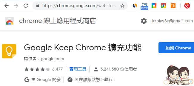google-keep-10