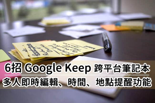 6招Google Keep跨平台筆記本