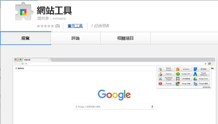 google-website-tool-01