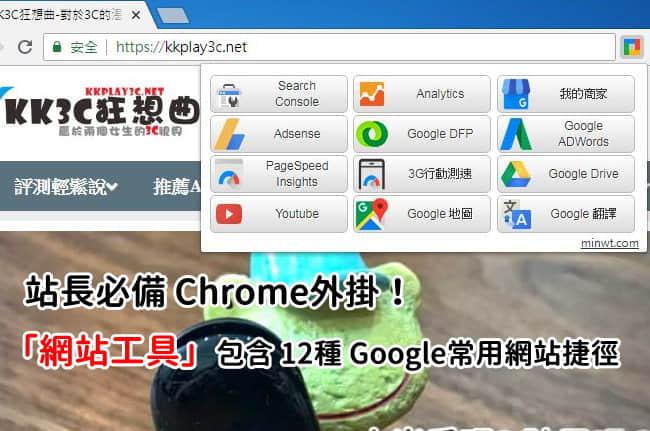google-website-tool