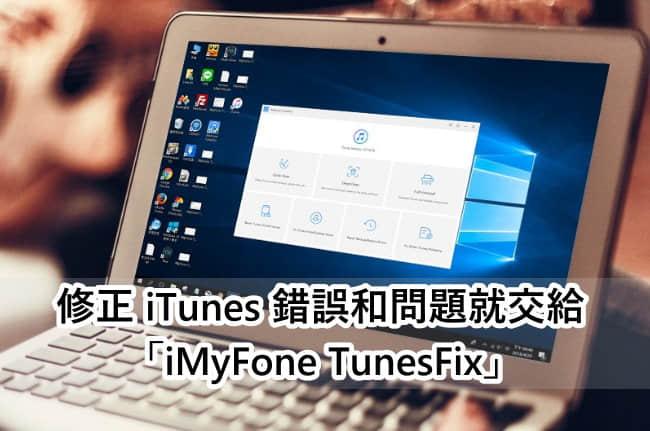 iMyFone-TunesFix