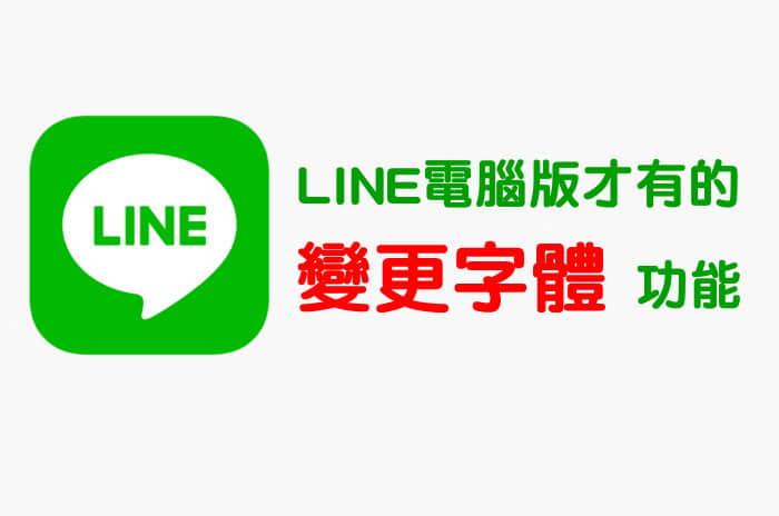 LINE電腦版換字體