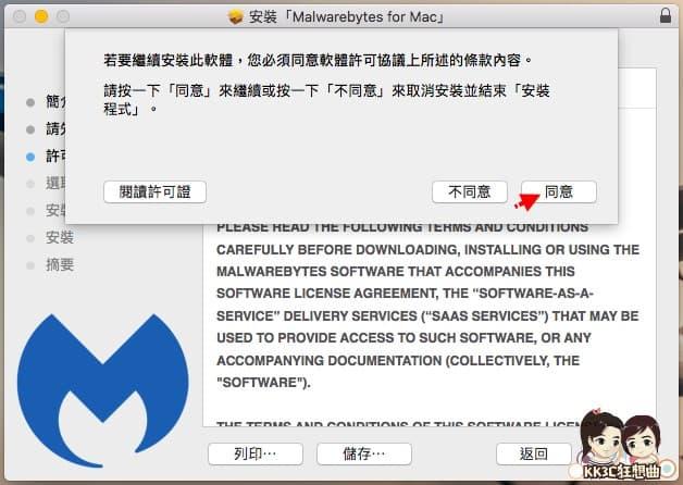 mac-AdwCleaner-03