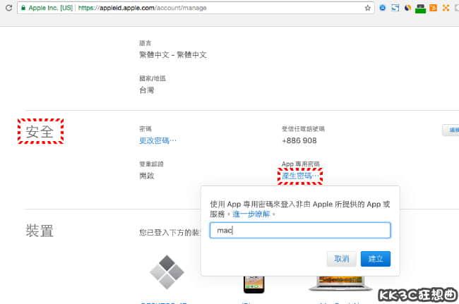 mac-icloud-password04