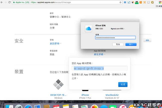 mac-icloud-password05