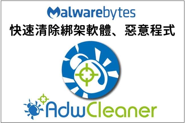 malwarebytes-adwcleaner