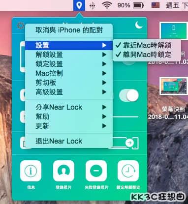 使用 Near Lock,iPhone 靠近就解鎖,離開就上鎖-07