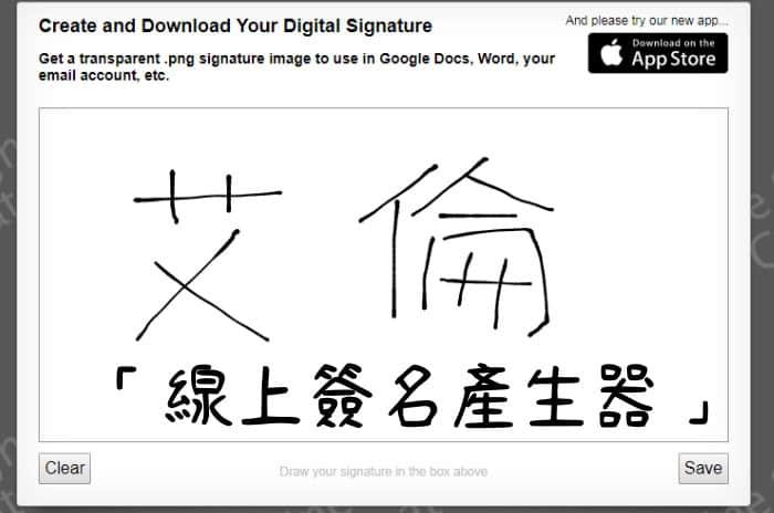 電子簽名產生器