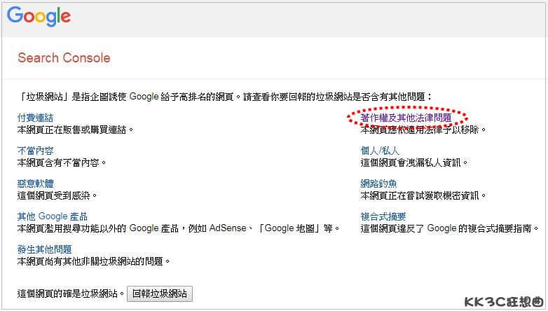 Google移除盜文連結教學-02