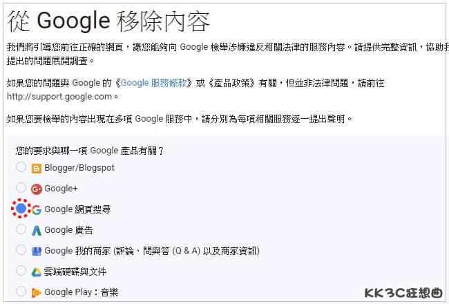 Google移除盜文連結教學-03