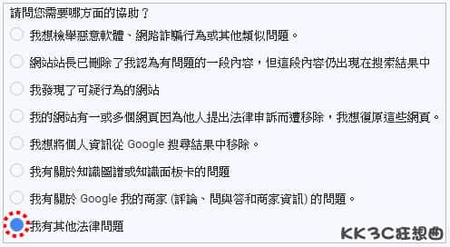 Google移除盜文連結教學-04