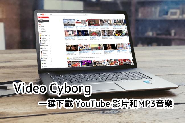 10款免費下載YouTube教學-08