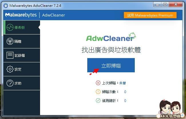 win-AdwCleaner-02