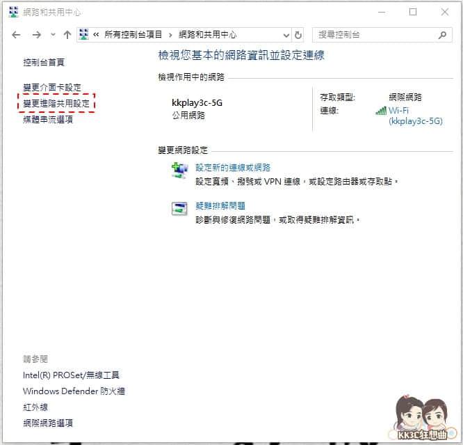 windows10網路芳鄰設定教學-03