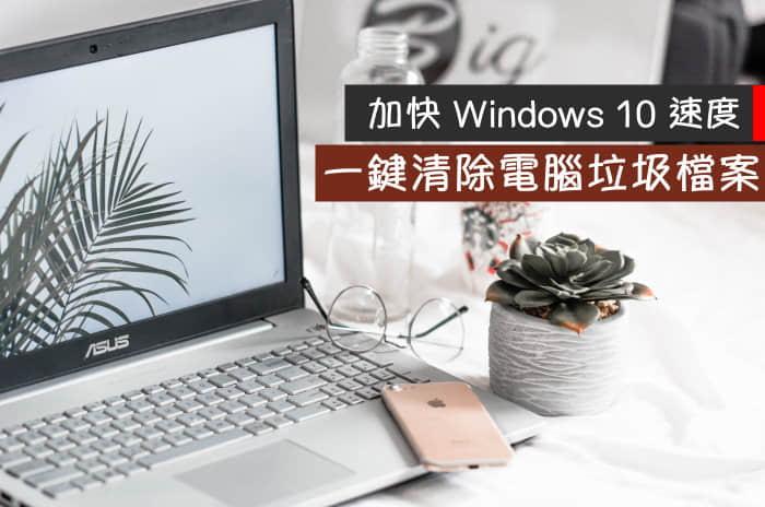 加快Windows10電腦速度