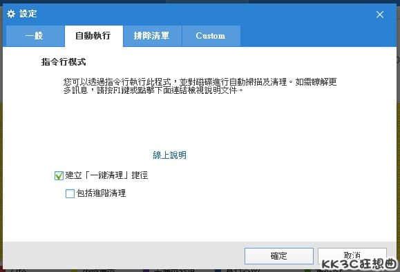 Wise Disk Cleaner幫Windows系統瘦身-08