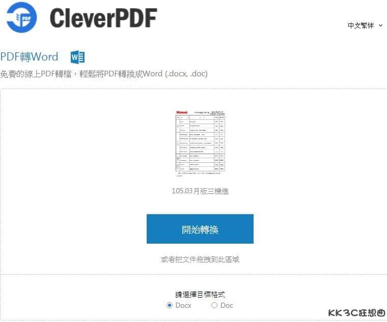 CleverPDF-04