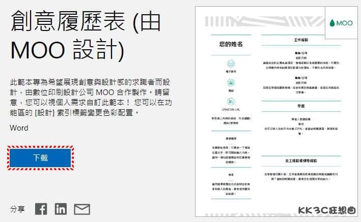 免費下載履歷表02