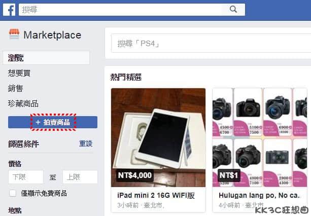 facebook-marketplace02