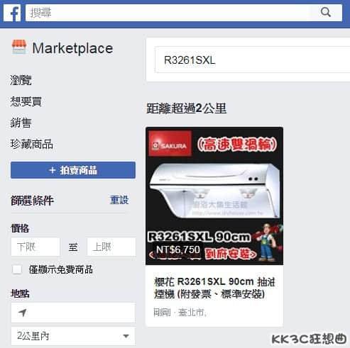 facebook-marketplace05