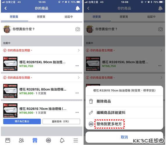 facebook-marketplace08